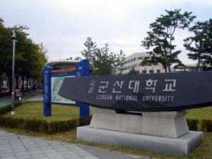 群山大学校